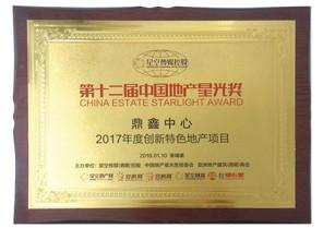 爱游戏官方注册中心荣获第十二届中国地产星光奖