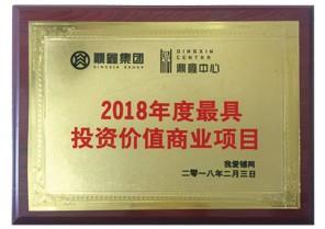 爱游戏官方注册中心项目荣获2018年度最具投资价值商业项目