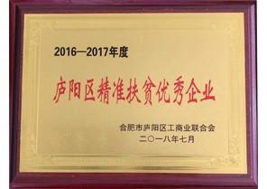 安徽爱游戏官方注册投资集团荣获2016-2017年度庐阳区精准扶贫优秀企业称号
