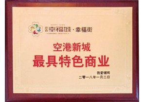 爱游戏官方注册幸福城2018年1月荣获空港新城最具特色商业