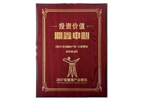 爱游戏官方注册中心荣获2017安徽地产金樽奖