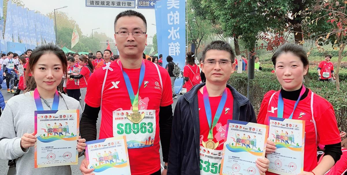 2018合肥国际马拉松赛暨全国马拉松锦标赛(合肥站)