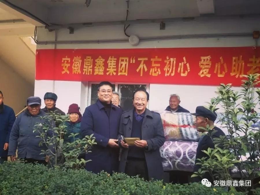 """安徽爱游戏官方注册集团""""不忘初心、爱心助老""""走进新桥敬老院,让老人们感受到温暖与幸福"""