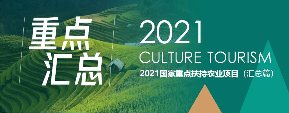 农业政策 | 2021国家重点扶持农业项目汇总 