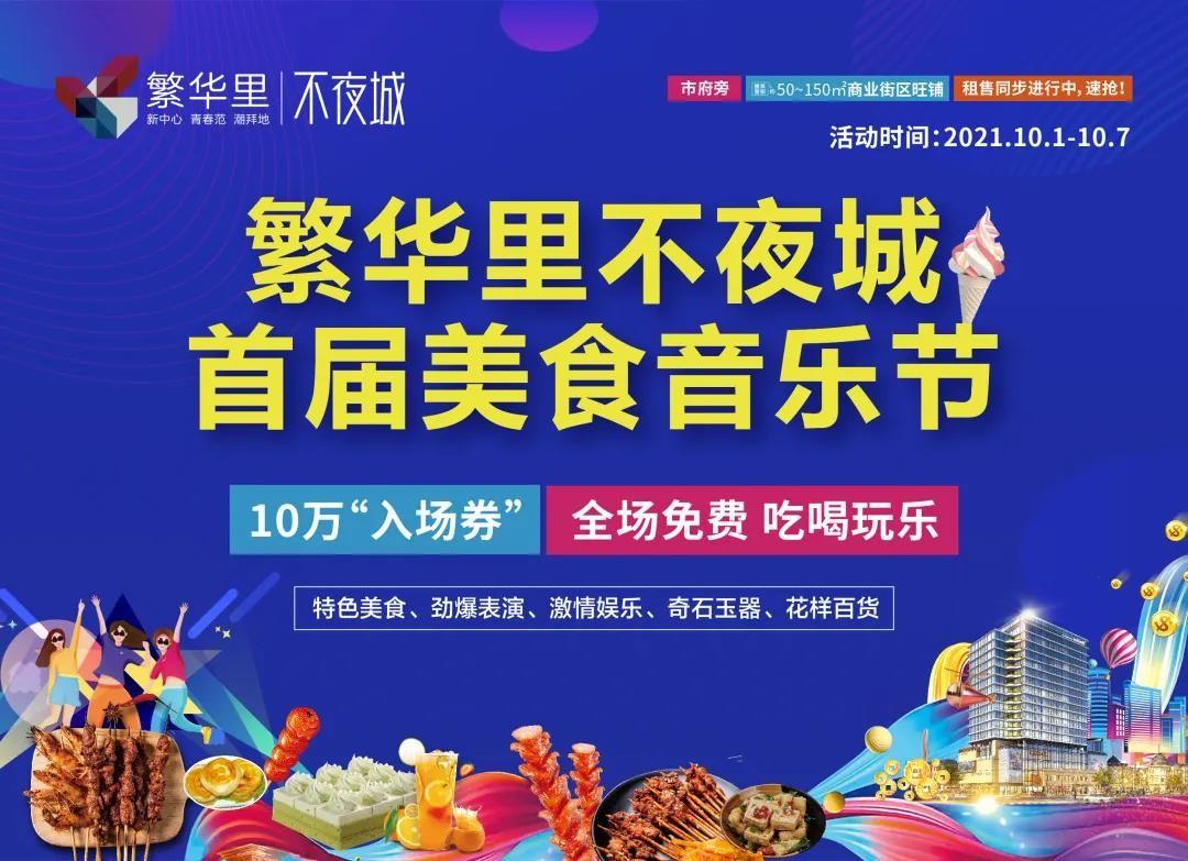 头条!繁华里不夜城首届美食音乐节盛大启幕!